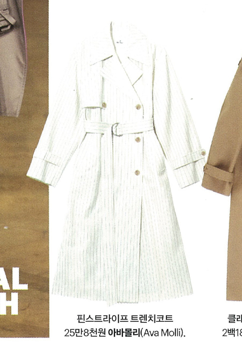 MARIE CLAIRE 매거진 4월호  EMILY DOUBLE TRENCH COAT
